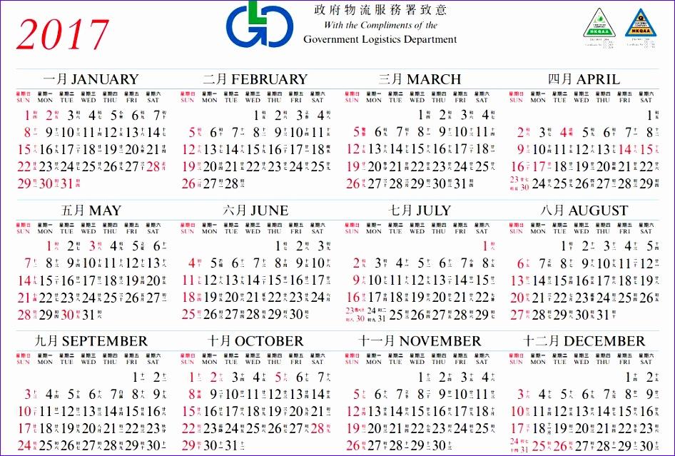 2017 calendar hong kong 2 1233 946639