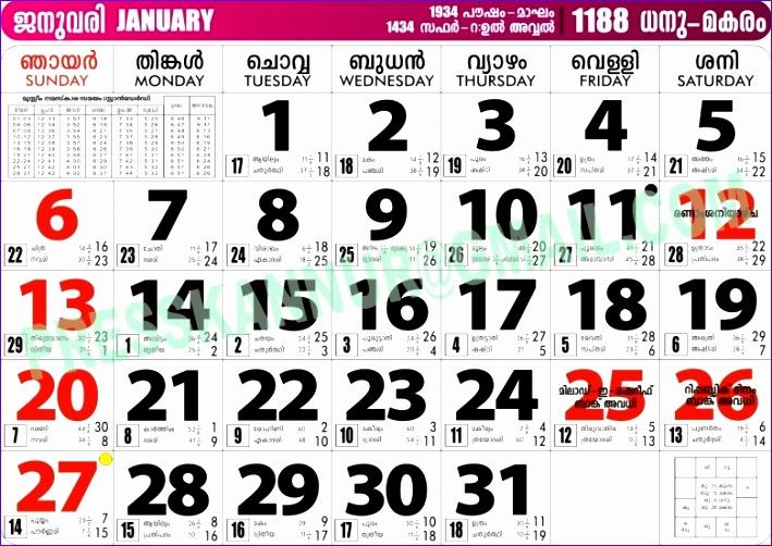 malayalam calendar 1994