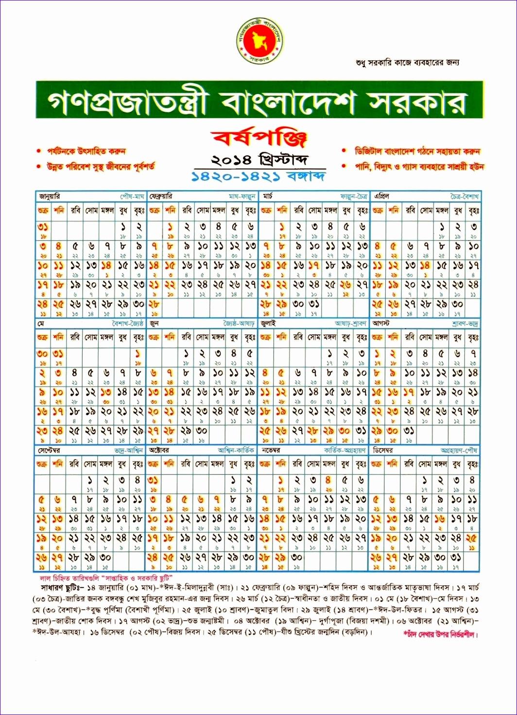 2014 calendar bangladesh bd govt calendar 2014 bangla 1420 1421 10641472
