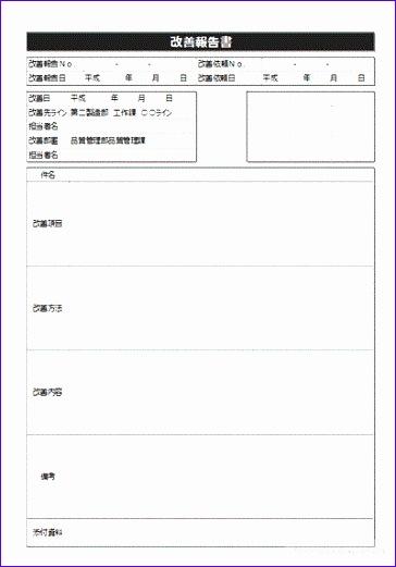 kaizenhoukokusyo 364521