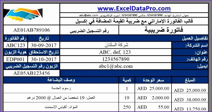uae invoice template vat arabic 728384