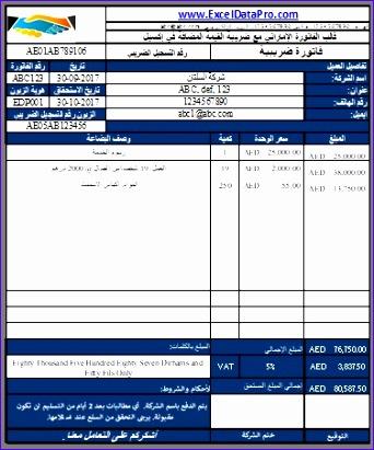uae invoice template vat arabic 342411