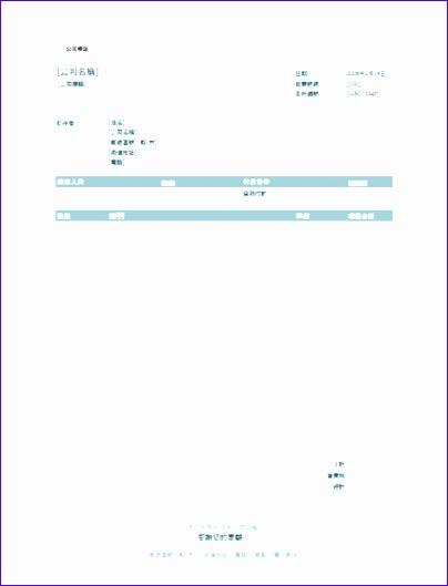 服務發票 簡單藍色設計 TM 404529