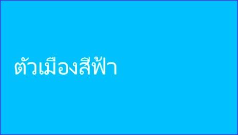 ตัวเมืองสีฟ้า TM