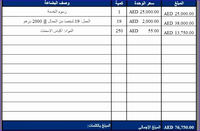 uae invoice template vat arabic