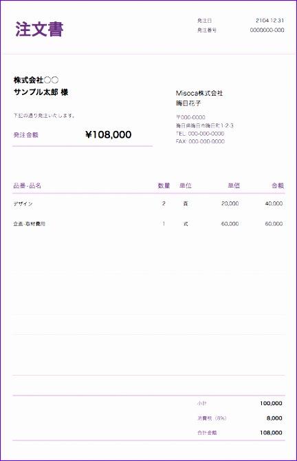 Purchase order Excel Template Tdcwf Lovely 注文書テンプレート ノート紫色|misocaテンプレート 475728