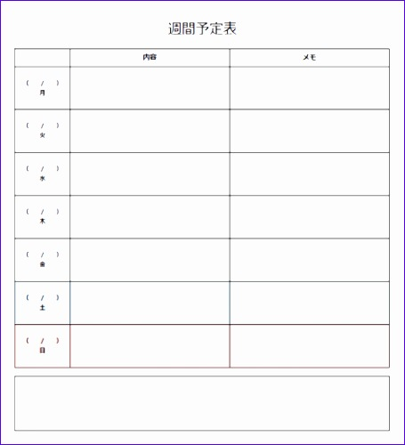 Schedule In Excel Template Xnltg Lovely 世界地図 Pdf ダウンロード Tags 世界地図 Pdf ダウンロード 世界地図 Pdf 箱折り 算数ドリル 500544