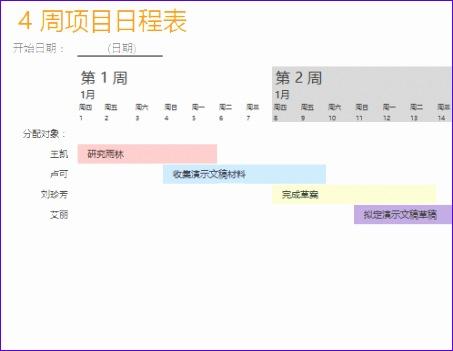 项目日程表 TM 453351